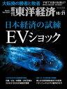 週刊東洋経済 2017年10月21日号【電子書籍】