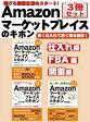 稼げる副業生活のスタート! Amazonマーケットプレイスのキホン 3冊セット【電子書籍】[ IT研究会 ]