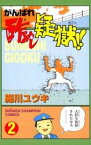 がんばれ酢めし疑獄!!(2)【電子書籍】[ 施川ユウキ ]