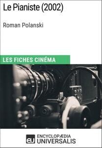 Le Pianiste de Roman PolanskiLes Fiches Cin?ma d'Universalis【電子書籍】[ Encyclopaedia Universalis ]