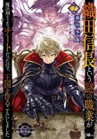 織田信長という謎の職業が魔法剣士よりチートだったので、王国を作ることにしました2