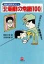 「北朝鮮の常識100」(小学館文庫)【電子書籍】[ 朝鮮日報 ] - 楽天Kobo電子書籍ストア