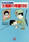 「北朝鮮の常識100」(小学館文庫)【電子書籍】[ 朝鮮日報 ]