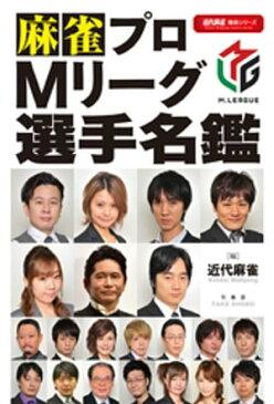 麻雀プロMリーグ選手名鑑【電子書籍】[ 近代麻雀編集部 ]