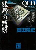 QED 〜ventus〜 熊野の残照