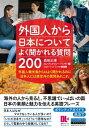 [音声DL付]外国人から日本についてよく聞かれる質問200 外国人観光客からはよく聞かれるのに 日本人には想定外の質問あれこれ【電子書籍】[ 森田 正康 ] - 楽天Kobo電子書籍ストア