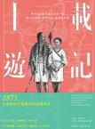 十載遊記現代西方對古東亞的第一眼:麻六甲海峽、中南半島、臺灣與中國【電子書籍】[ 約翰?湯姆生 ]