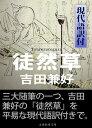 徒然草 現代語訳付【電子書籍】[ 吉田兼好 ]
