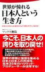 世界が憧れる日本人という生き方【電子書籍】[ マックス桐島 ]