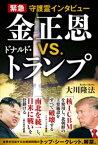 緊急守護霊インタビュー 金正恩vs.ドナルド・トランプ【電子書籍】[ 大川隆法 ]