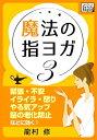 楽天Kobo電子書籍ストアで買える「魔法の指ヨガ (3緊張・不安、イライラ・怒り、やる気アップ、脳の老化防止などに効く!【電子書籍】[ 龍村修 ]」の画像です。価格は214円になります。