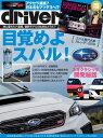 driver 2019年 1月号...