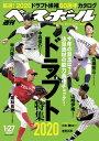 週刊ベースボール 2020年 1/27号【電子書籍】[ 週刊ベースボール編集部 ]