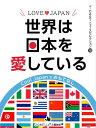 楽天Kobo電子書籍ストアで買える「LOVE JAPAN 世界は日本を愛している【電子書籍】[ J-CASTニュース編集部 ]」の画像です。価格は324円になります。
