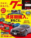 楽天Kobo電子書籍ストアで買える「Goo 2018年4月号【電子書籍】」の画像です。価格は100円になります。