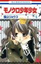 モノクロ少年少女 5【電子書籍】[ 福山リョウコ ]