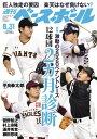 週刊ベースボール 2020年 8/31号【電子書籍】[ 週刊ベースボール編集部 ]