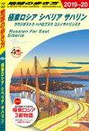 地球の歩き方 A32 極東ロシア シベリア サハリン ウラジオストク ハバロフスク ユジノサハリンスク 2019-2020【電子書籍】