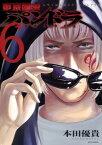 東京闇虫 -2nd scenario-パンドラ6【電子書籍】[ 本田優貴 ]