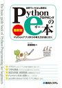 世界でいちばん簡単な Pythonプログラミングのe本[最新版] Pythonアプリ作りの考え方が身に付く【電子書籍】[ 金城俊哉 ]