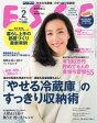 ESSE 2017年2月号2017年2月号【電子書籍】