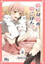 猫には猫の猫ごはん。 8【電子書...
