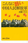 こんなに弱い中国人民解放軍【電子書籍】[ 兵頭二十八 ]