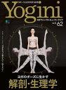Yogini(ヨギーニ) Vol...