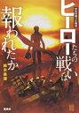 楽天Kobo電子書籍ストアで買える「昭和特撮文化概論 ヒーローたちの戦いは報われたか【電子書籍】[ 鈴木美潮 ]」の画像です。価格は1,200円になります。