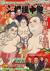 サンデー毎日増刊 NHK Gーmedia 大相撲中継 初場所号【電子書籍】