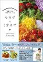 サラダのくすり箱 - 美養サラダ & ベジヌードルレシピ -【電子書籍】[ 宮前真樹 ]