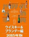 世界の名酒事典2015年版 ウイ...