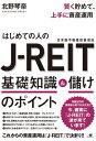 賢く貯めて、上手に資産運用 はじめての人のJ-REIT 基礎知識&儲けのポイント【電子書籍】[ 北野琴奈 ]
