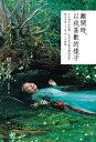 離開時,以我喜歡的樣子:日本個性派俳優,是枝裕和電影靈魂演員,樹木希林120則人生語?【電子書籍】[ 樹木希林 ]