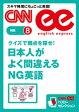クイズで弱点を探せ! 日本人がよく間違えるNG英語(CNNee ベスト・セレクション 特集8)【電子書籍】[ CNNenglishexpress編集部 ]