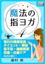 魔法の指ヨガ (4)毎日の健康促進、ダイエット・美容、寝不足...