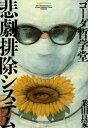 ゴーダ哲学堂 悲劇排除システム【...