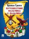 楽天Kobo電子書籍ストアで買える「Путешествие Мальчика-с-пальчика (перевод П.Н. Полевого【電子書籍】[ Братья Гримм ]」の画像です。価格は36円になります。