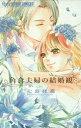 楽天Kobo電子書籍ストアで買える「角倉夫婦の結婚観【電子書籍】[ 七島佳那 ]」の画像です。価格は462円になります。