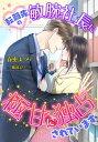 楽天Kobo電子書籍ストアで買える「転職先の敏腕社長に極甘に独占されています【電子書籍】[ 春密まつり ]」の画像です。価格は540円になります。