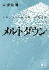 メルトダウン ドキュメント福島第一原発事故【電子書籍】[ 大鹿靖明 ]