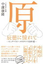 原辰徳に憧れて -ビッグベイビーズのタツノリ30年愛-【電子書籍】[ 中溝康隆 ]