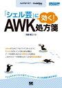 「シェル芸」に効く!AWK処方箋【電子書籍】[ 斉藤博文 ]