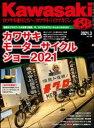 Kawasaki【カワサキバイクマガジン】2021年03月号