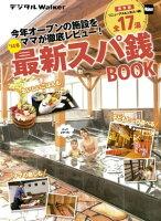関西ファミリーウォーカー特別編集 14冬最新スパ銭BOOK