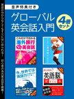 【音声特典付き】グローバル英会話入門 4冊セット【電子書籍】[ 世界英語研究会 ]