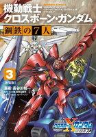 新装版 機動戦士クロスボーン・ガンダム 鋼鉄の7人(3)