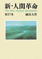 新・人間革命27