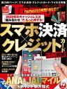 日経トレンディ 2020年3月号 [雑誌]【電子書籍】