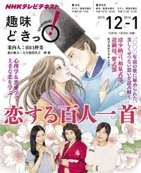 NHK 趣味どきっ!(月曜) 恋する百人一首 2015年12月〜2016年1月